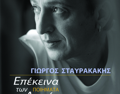 Γιώργος Σταυρακάκης, Επέκεινα των ασμάτων