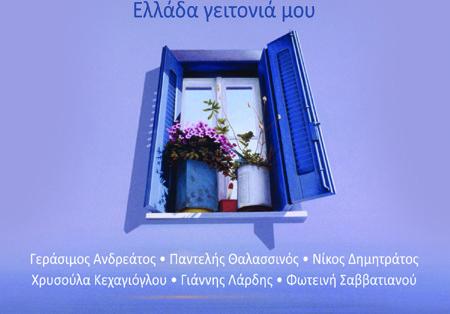 Θοδωρής Ξυδιάς, Ελλάδα γειτονιά μου