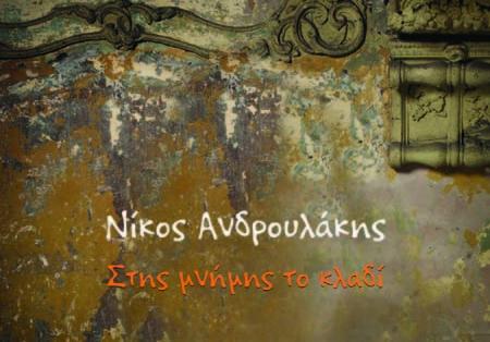Νίκος Ανδρουλάκης, Στης μνήμης το κλαδί