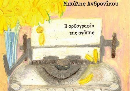 Μιχάλης Ανδρονίκου, Η ορθογραφία της αγάπης