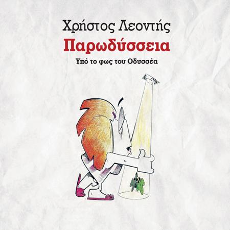 2 Leontis_Parodysseia