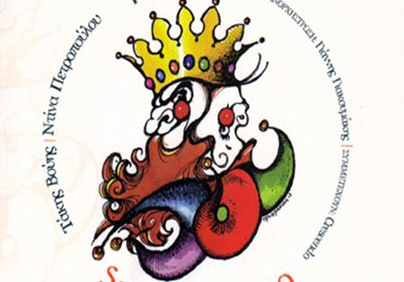 Tάκης Βούης, Βασιλιάς σαλτιμπάγκος