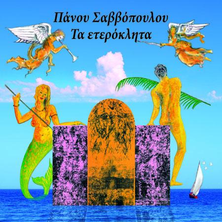 22 Savvopoulos P_Ta eteroklita