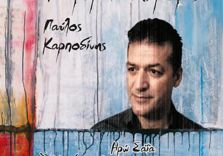 Παύλος Καρποδίνης, Τα αρώματα της μοίρας