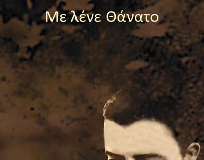 Στέλλα Βλαχογιάννη, Με λένε Θάνατο