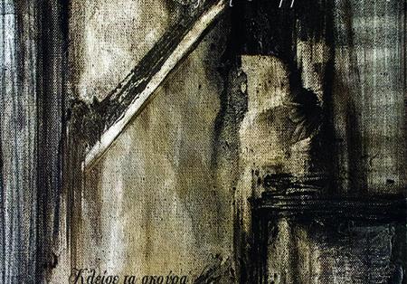Eλισσάβετ Καρατζόλη,  Κλείσε τα σκούρα