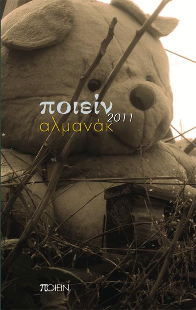 3b. Almanak 2011