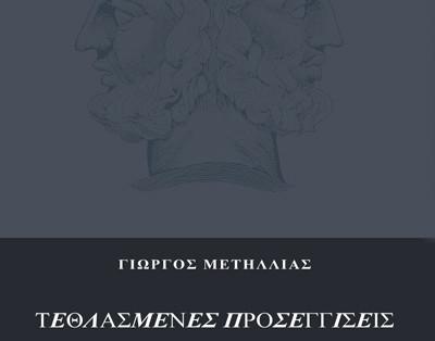 Γιώργος Μετήλλιας, Τεθλασμένες προσεγγίσεις των μύθων
