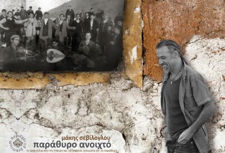 Μάκης Σεβίλογλου, Παράθυρο ανοιχτό