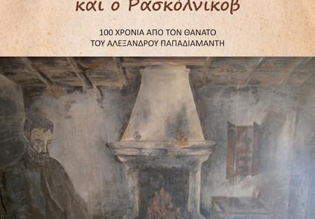 Ηλίας Βολιότης Καπετανάκης, Η Φραγκογιαννού
