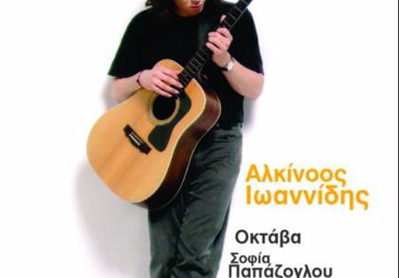 Τεύχος 10, Αλκίνοος Ιωαννίδης