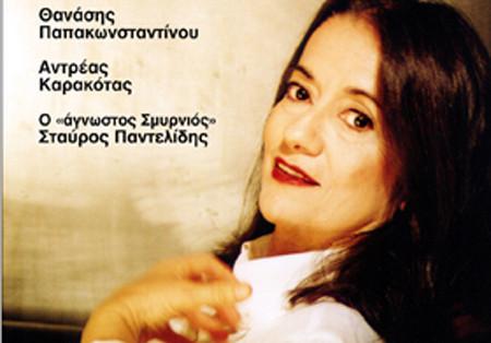 Τεύχος 13, Ελένη Καραΐνδρου