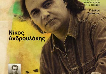 Τεύχος 21, Νίκος Ανδρουλάκης