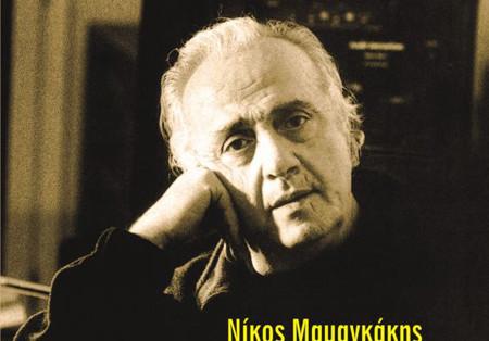 Τεύχος 27, Νίκος Μαμαγκάκης