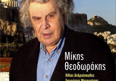Τεύχος 28, Μίκης Θεοδωράκης