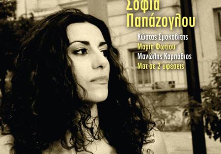 Τεύχος 34, Σοφία Παπάζογλου
