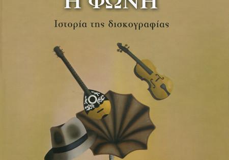 Ηλίας Βολιότης – Καπετανάκης, Του κυρίου του η φωνή Ιστορία της δισκογραφίας