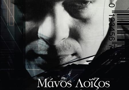 Μάνος Λοΐζος, Απ΄τη μνήμη στην καρδιά Επιμέλεια: Θανάσης Συλιβός