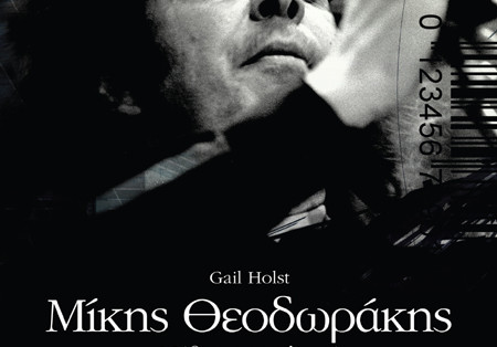 Gail Holst, Mίκης Θοεδωράκης, Μύθος και πολιτική στη σύγχρονη ελληνική μουσική
