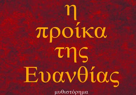 Kυριακή Μπεϊόγλου, Η προίκα της Ευανθίας