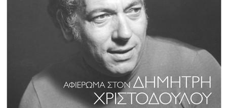 Christodoyloy_afisa_site
