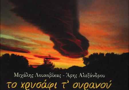 Μιχάλης Λουκοβίκας – Άρης Αλεξάνδρου, Το xρυσάφι τ' oυρανού