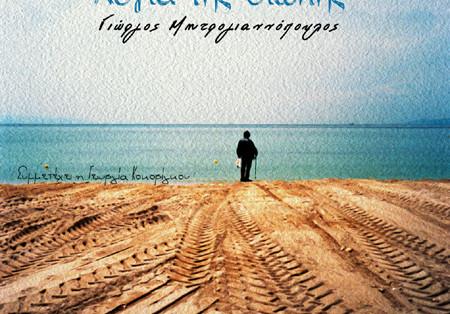 Γιώργος Μητρογιαννόπουλος,  Λόγια της σιωπής