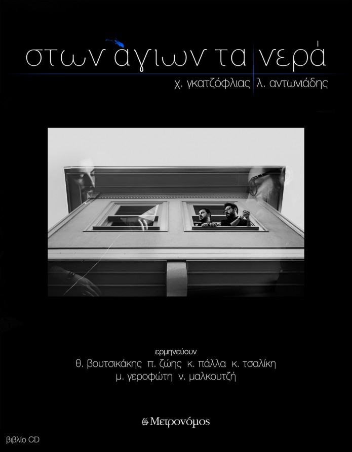 11. Ston agion ta nera_cover