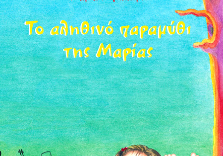 12-to-alithino-paramithi-tis-marias_cover