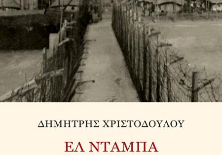 Δημήτρης Χριστοδούλου, Ελ Ντάμπα