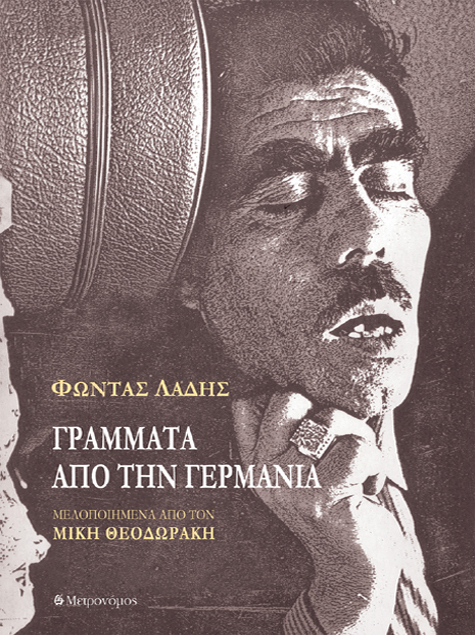 21-grammata-apo-ti-germania_cover