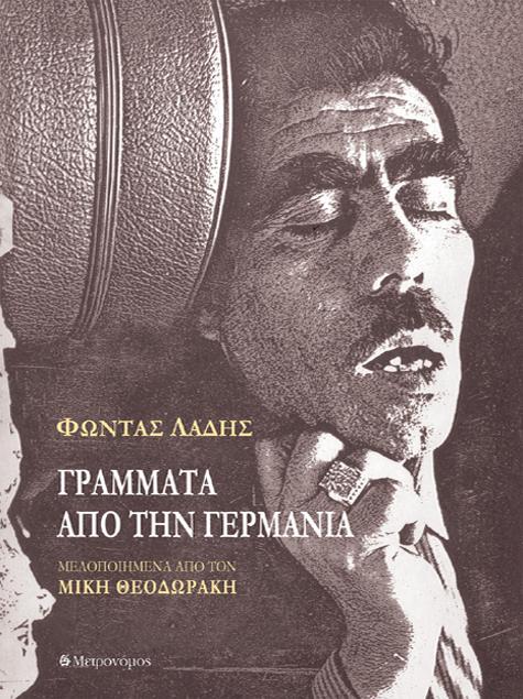 21-grammata-apo-ti-germania_cover