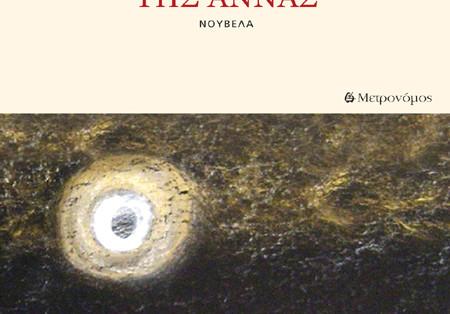 Κώστας Πετρουλάς, Η αγιογραφία της Άννας