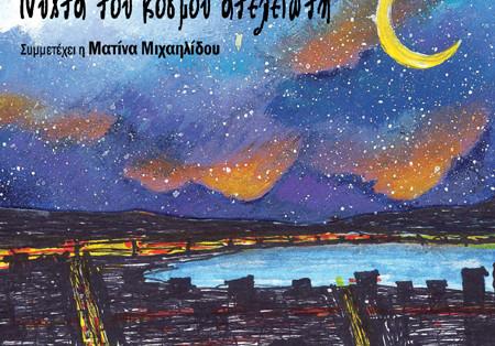 Βασίλης Ανδρικόπουλος, Νύχτα του κόσμου ατέλειωτη