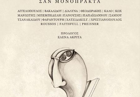 Αντώνης Μποσκοΐτης,  18 συνεντεύξεις,  Σαν μονόπρακτα