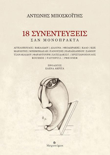17 18 synedefxeisr