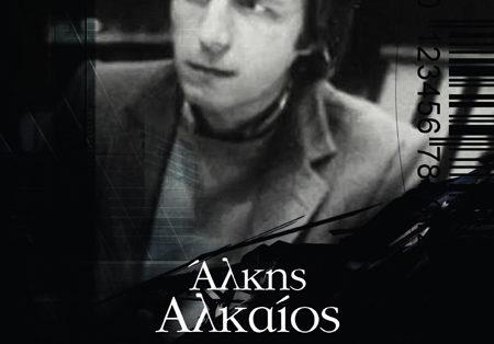 Άλκης Αλκαίος,  Πατησίων και Παραμυθιού γωνία,  Μελοποιημένοι στίχοι