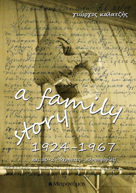 22 Family Story
