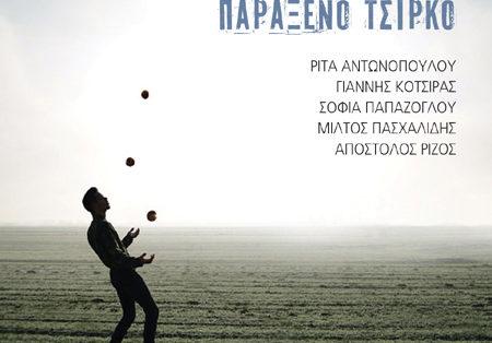 Μανόλης Ανδρουλιδάκης – Δημήτρης Λέντζος,  Παράξενο τσίρκο