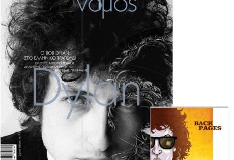 Tεύχος 71, O Bob Dylan στην ελληνική μουσική και μαζί το cd «Back Pages, a tribute to Bob Dylan»