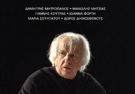 Xρήστος Λεοντής,  Τραγούδια ευφρόσυνα