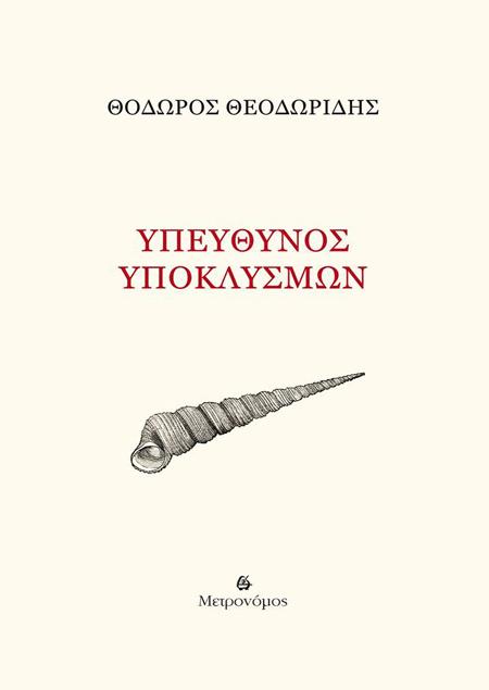 30 Ypefthinos ypoklismon_cover