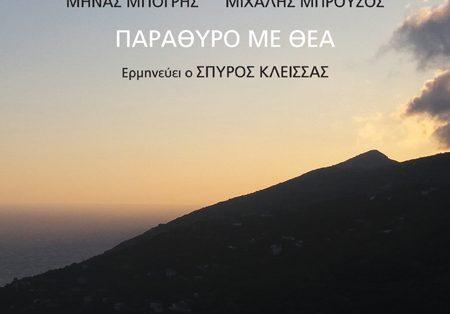 Παράθυρο με θέα, Mηνάς Μπόγρης – Μιχάλης Μπρούζος – Σπύρος Κλείσσας