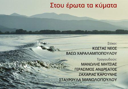 Στου έρωτα τα κύματα, Ηρακλής Ζάκκας