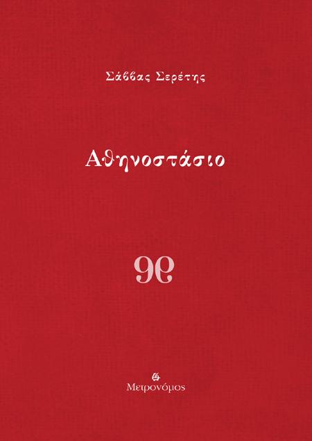 29 Athinostasio