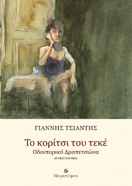 32 To koritsi tou teke_cover book