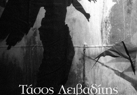 Τάσος Λειβαδίτης,  Φυσάει στα σταυροδρόμια του κόσμου