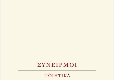 Νίκη Ρουσοπούλου – Παππά,  Συνειρμοί