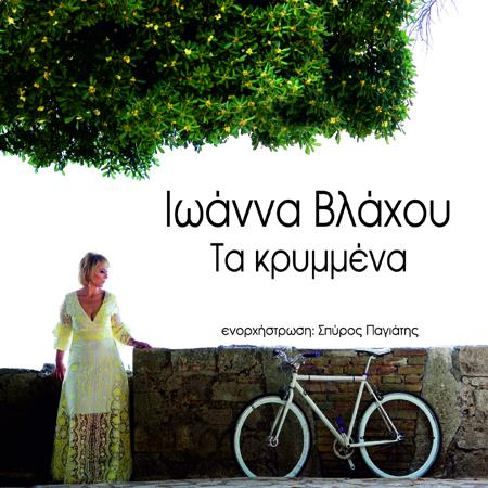 102 Ta krymmena_cover