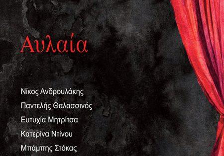 Γιώργος Καγιαλίκος, Ηλίας Μάστορης,  Αυλαία